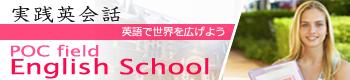 実践英会話 POC field英語学園ウェブ